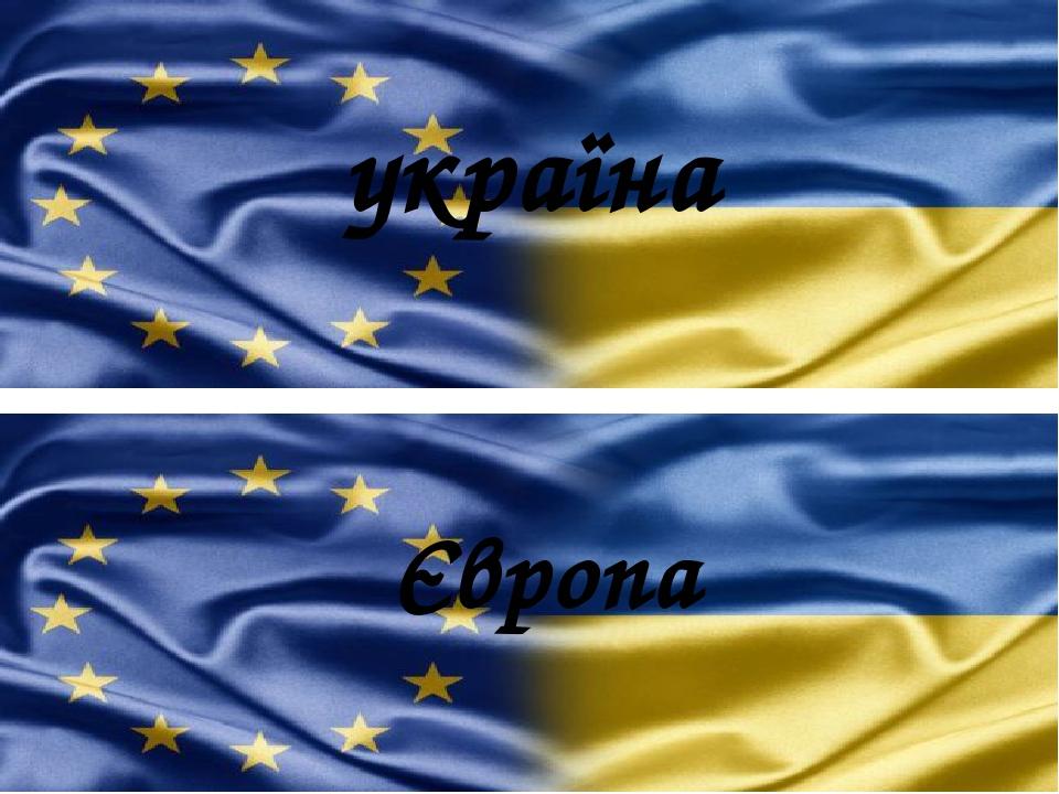 україна Європа