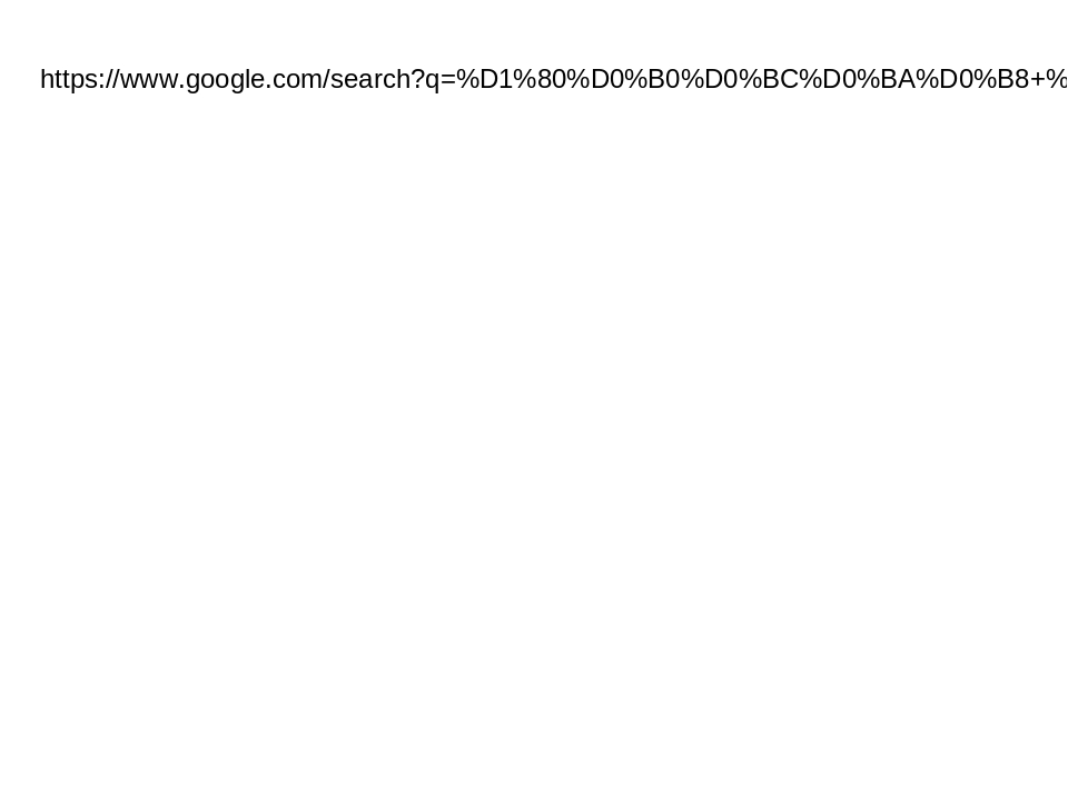 https://www.google.com/search?q=%D1%80%D0%B0%D0%BC%D0%BA%D0%B8+%D0%BC%D0%B8+%D1%83%D0%BA%D1%80%D0%B0%D1%97%D0%BD%D1%86%D1%96+%D0%BC%D0%B8+%D1%94%D0...
