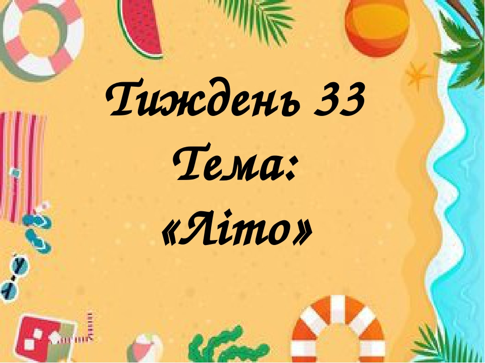 Тиждень 33 Тема: «Літо»
