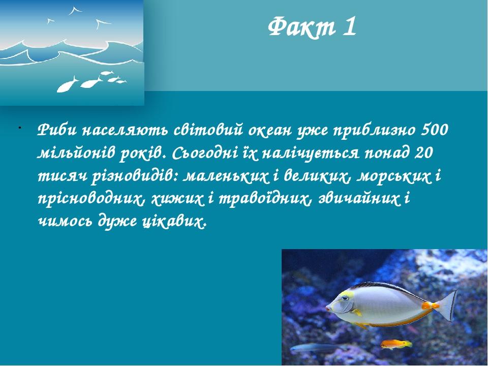 Риби населяютьсвітовий океануже приблизно 500 мільйонів років. Сьогодні їх налічується понад 20 тисяч різновидів: маленьких і великих, морських і...