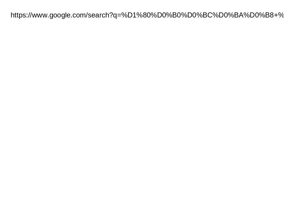 https://www.google.com/search?q=%D1%80%D0%B0%D0%BC%D0%BA%D0%B8+%D0%BB%D1%96%D1%82%D0%BE&tbm=isch&ved=2ahUKEwii8dqpjPvqAhUDvSoKHSWaAKcQ2-cCegQIABAA&...
