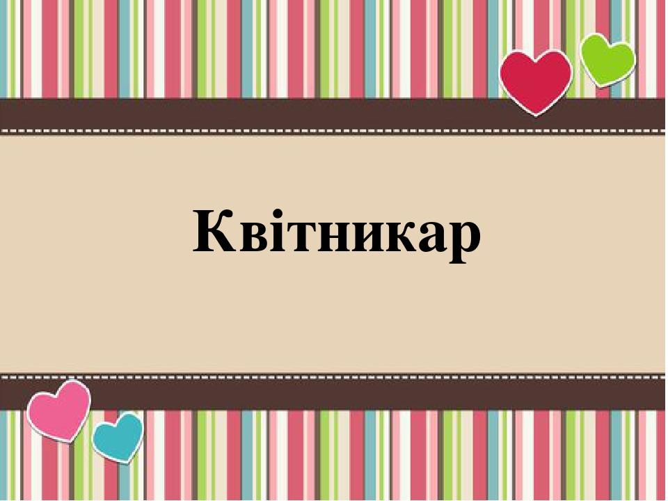 Квітникар