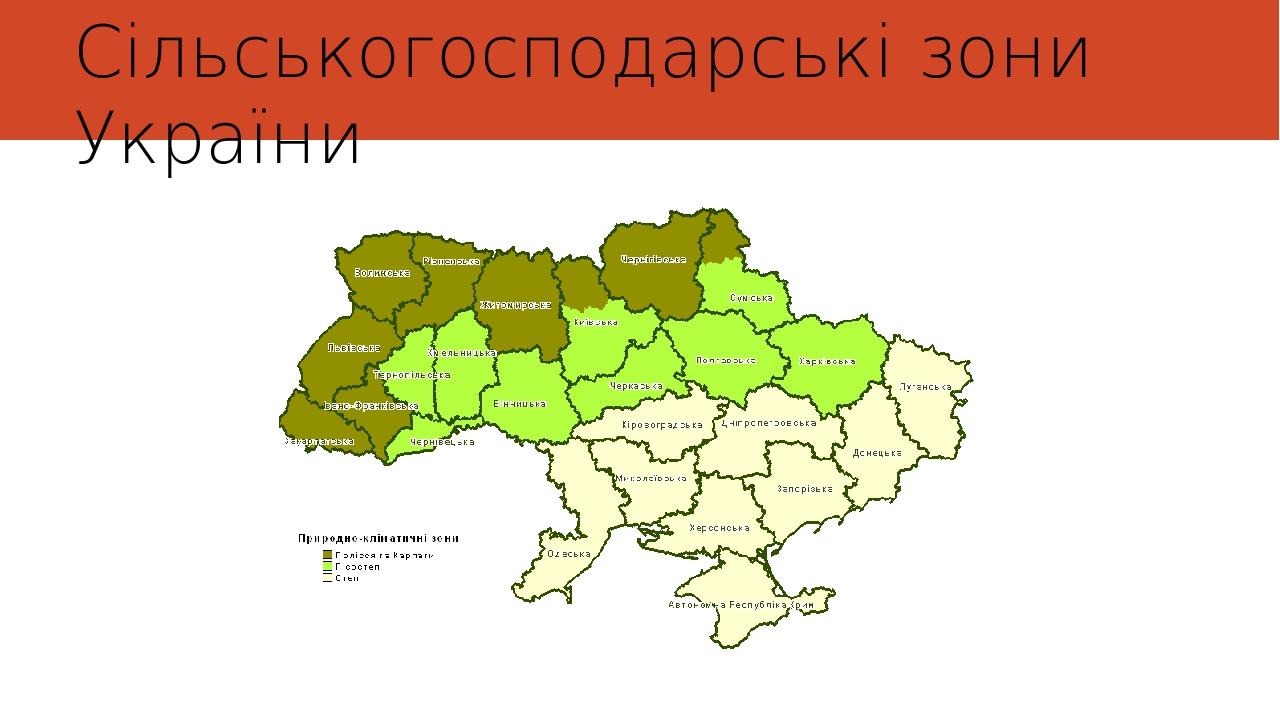 Сільськогосподарські зони України
