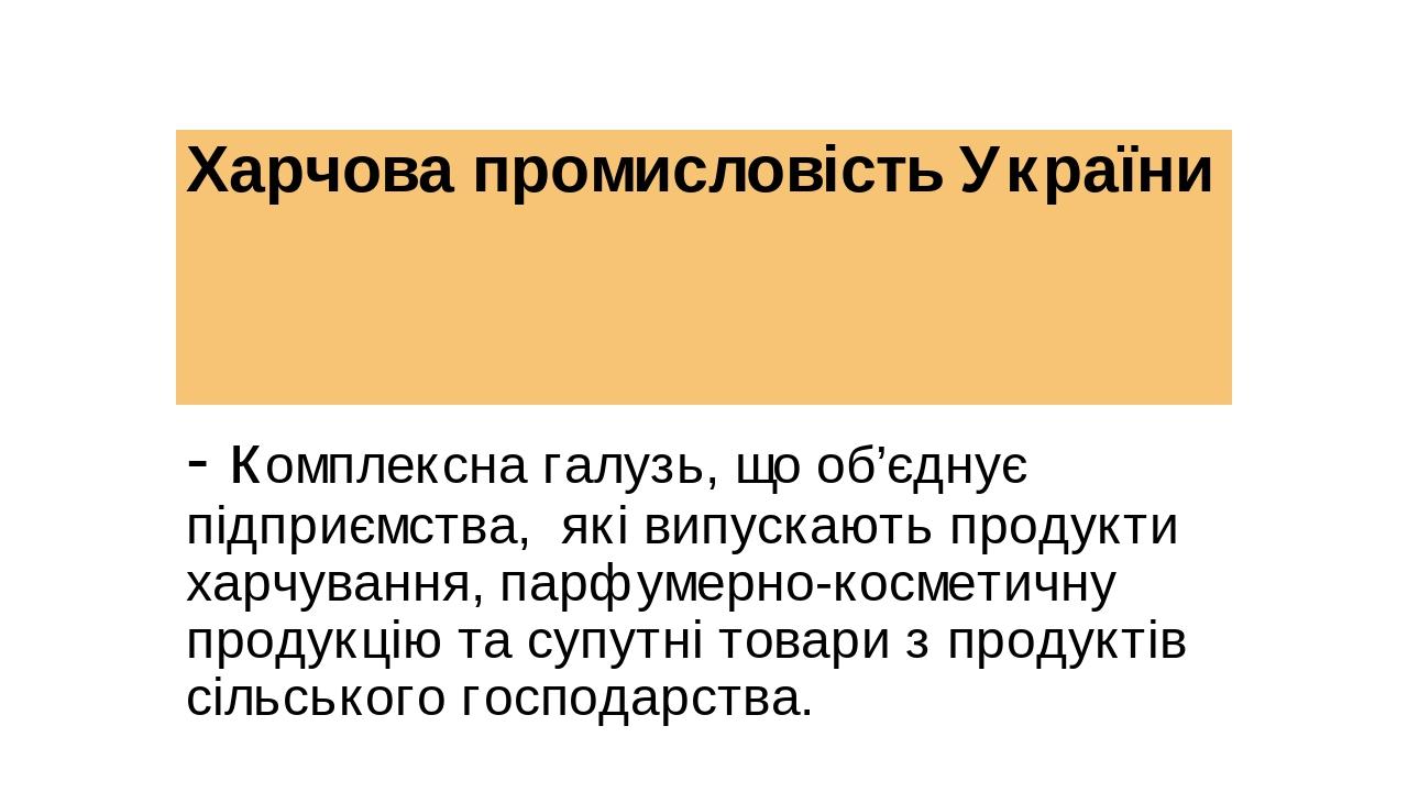 Харчова промисловість України - комплексна галузь, що об'єднує підприємства, які випускають продукти харчування, парфумерно-косметичну продукцію та...