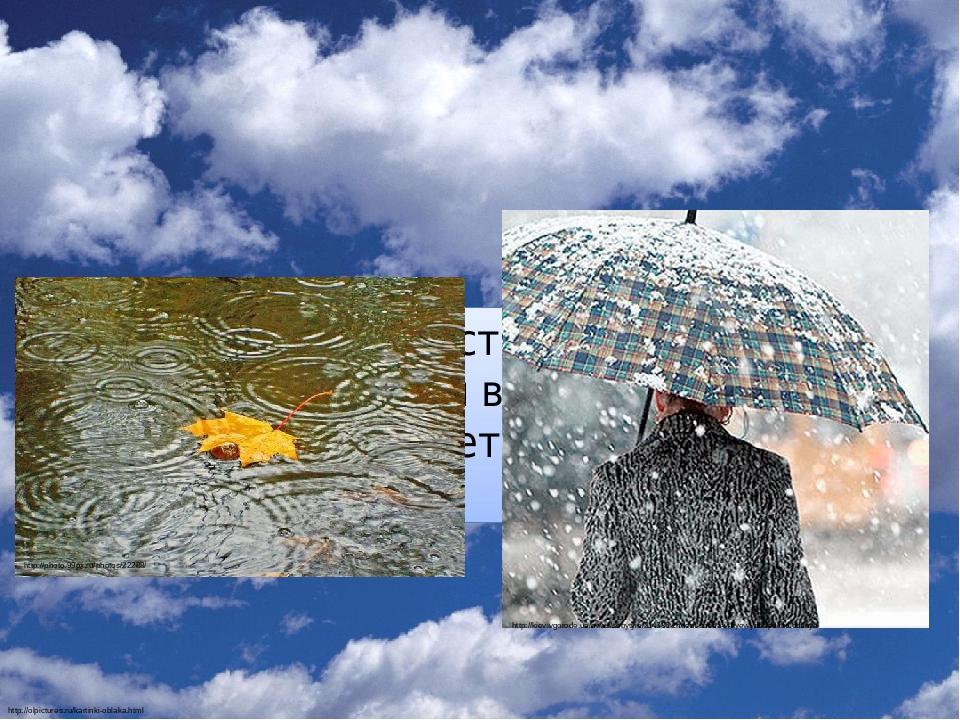 Даже в воздухе есть вода. Она скапливается в облаках и тучах, и тогда идет дождь или снег. http://olpictures.ru/kartinki-oblaka.html http://kiev.vg...
