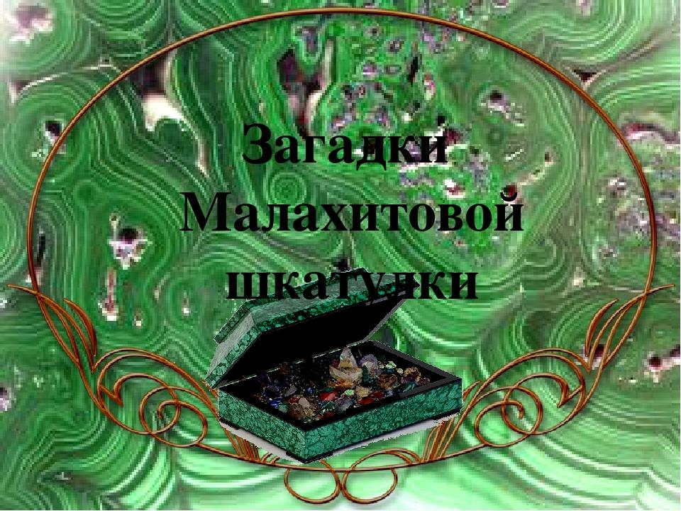 Загадки Малахитовой шкатулки