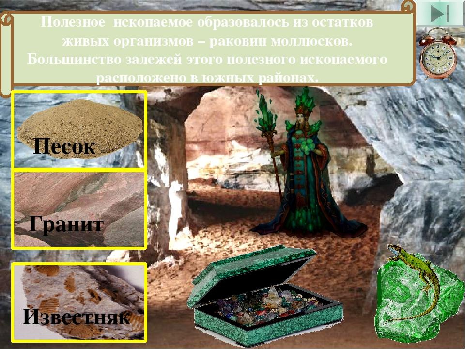 Своё название полезное ископаемое получило от латинского слова означающее «зерно». Благодаря красоте и твёрдости он широко используется в строитель...