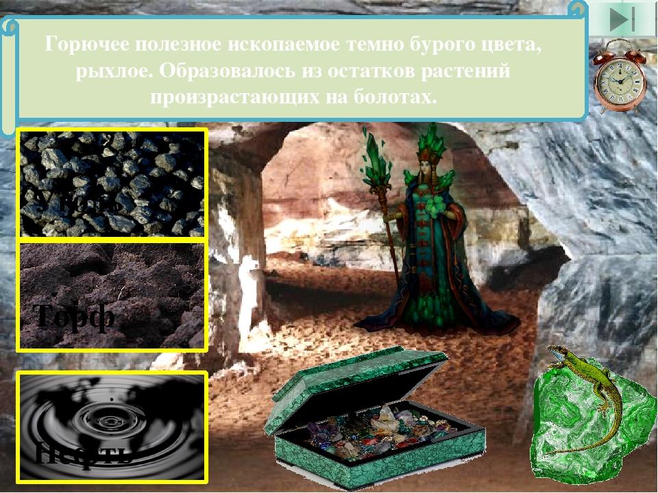 Это горючее полезное ископаемое стало применяться гораздо позднее, чем торф и каменный уголь. Его используют главным образом для получения топлива ...
