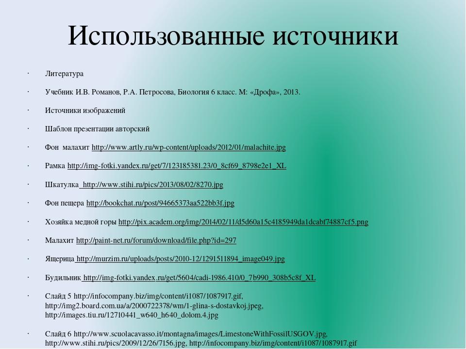 Слайд 9, 22 http://images.tiu.ru/12710441_w640_h640_dolom.4.jpg, http://infocompany.biz/img/content/i1087/1087917.gif,, http://img2.board.com.ua/a/...