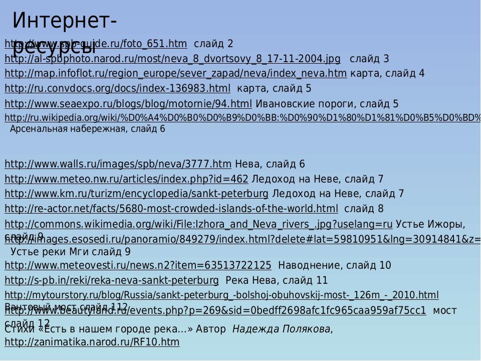 Интернет-ресурсы http://www.spb-guide.ru/foto_651.htm слайд 2 http://al-spbphoto.narod.ru/most/neva_8_dvortsovy_8_17-11-2004.jpg слайд 3 http://map...