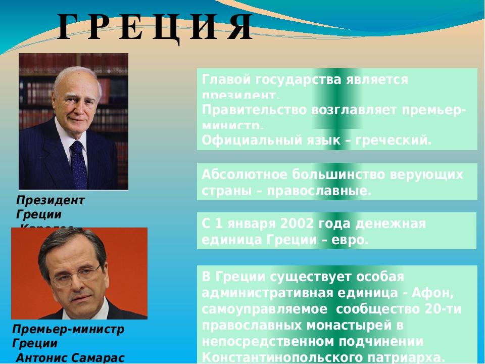 Г Р Е Ц И Я Главой государства является президент. Правительство возглавляет премьер-министр. В Греции существует особая административная единица -...