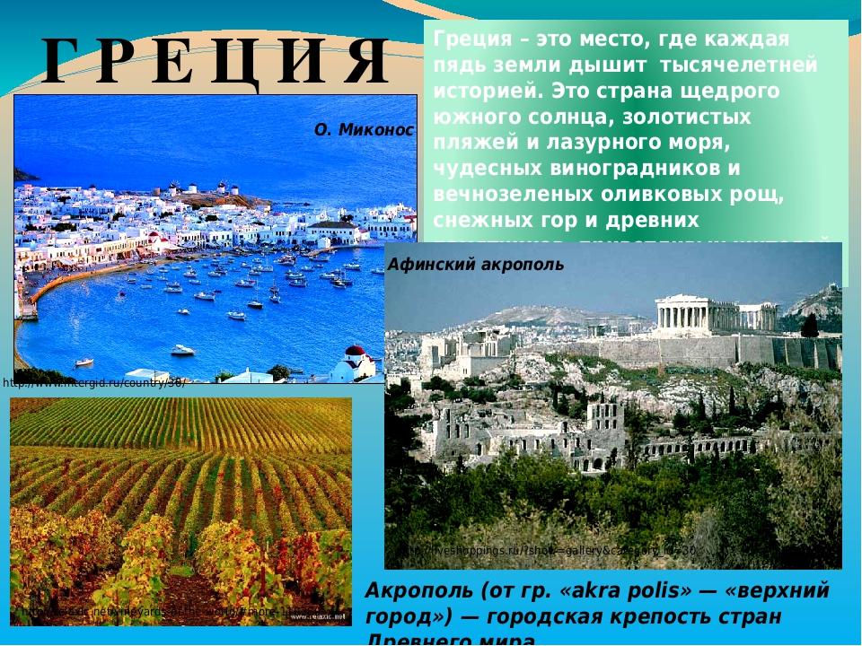 Г Р Е Ц И Я Греция – это место, где каждая пядь земли дышит тысячелетней историей. Это страна щедрого южного солнца, золотистых пляжей и лазурного ...