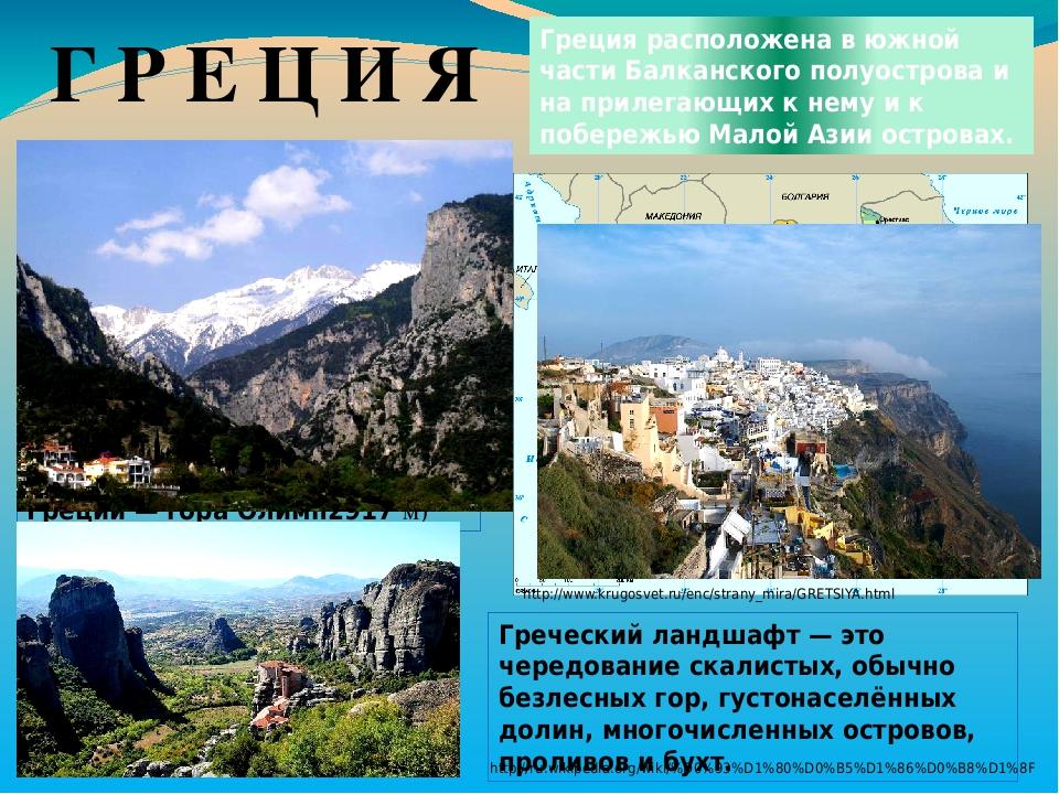 http://www.krugosvet.ru/enc/strany_mira/GRETSIYA.html Г Р Е Ц И Я Греция расположена в южной части Балканского полуострова и на прилегающих к нему ...