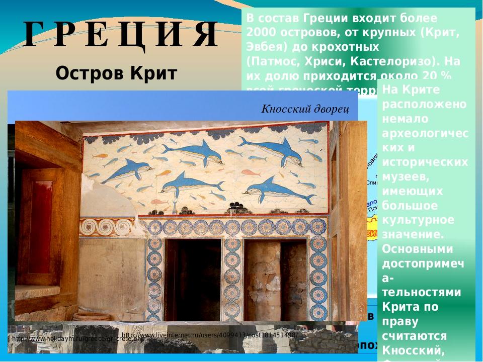 Г Р Е Ц И Я В состав Греции входит более 2000 островов, от крупных (Крит, Эвбея) до крохотных (Патмос,Хриси,Кастелоризо). На их долю приходится о...