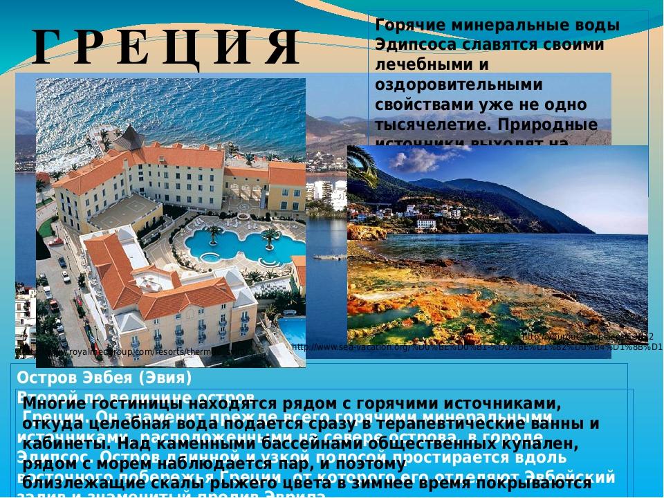 Остров Эвбея (Эвия) Второй по величине остров Греции. Он знаменит прежде всего горячими минеральными источниками, расположенными на севере острова...