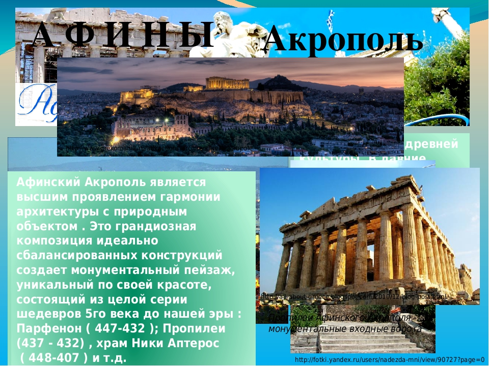 Греция – страна древней культуры. В давние времена, до начала нашей эры, на территории современной Греции существовали города-государства. Одним из...