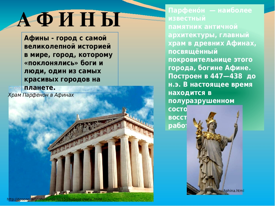 А Ф И Н Ы Храм Парфенон в Афинах http://doseng.org/interesnoe/6015-chudesa-sveta..html Парфено́н— наиболее известный памятникантичной архитектур...