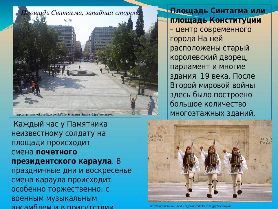Площадь Синтагма или площадь Конституции – центр современного города На ней расположены старый королевский дворец, парламент и многие здания 19 ве...