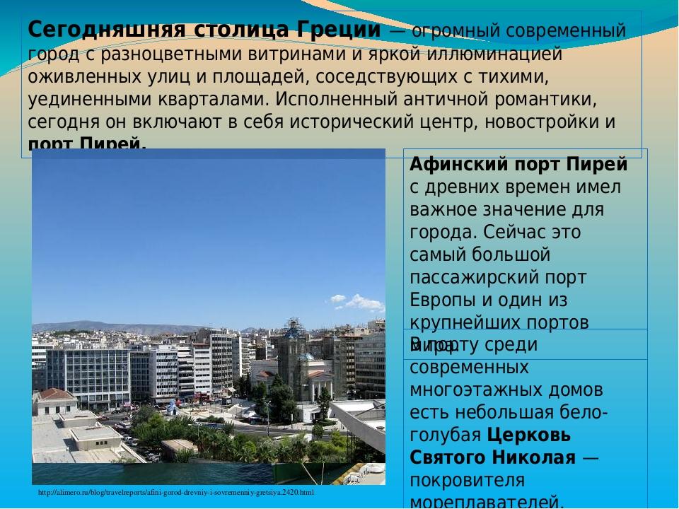Сегодняшняя столица Греции — огромный современный город с разноцветными витринами и яркой иллюминацией оживленных улиц и площадей, соседствующих с ...