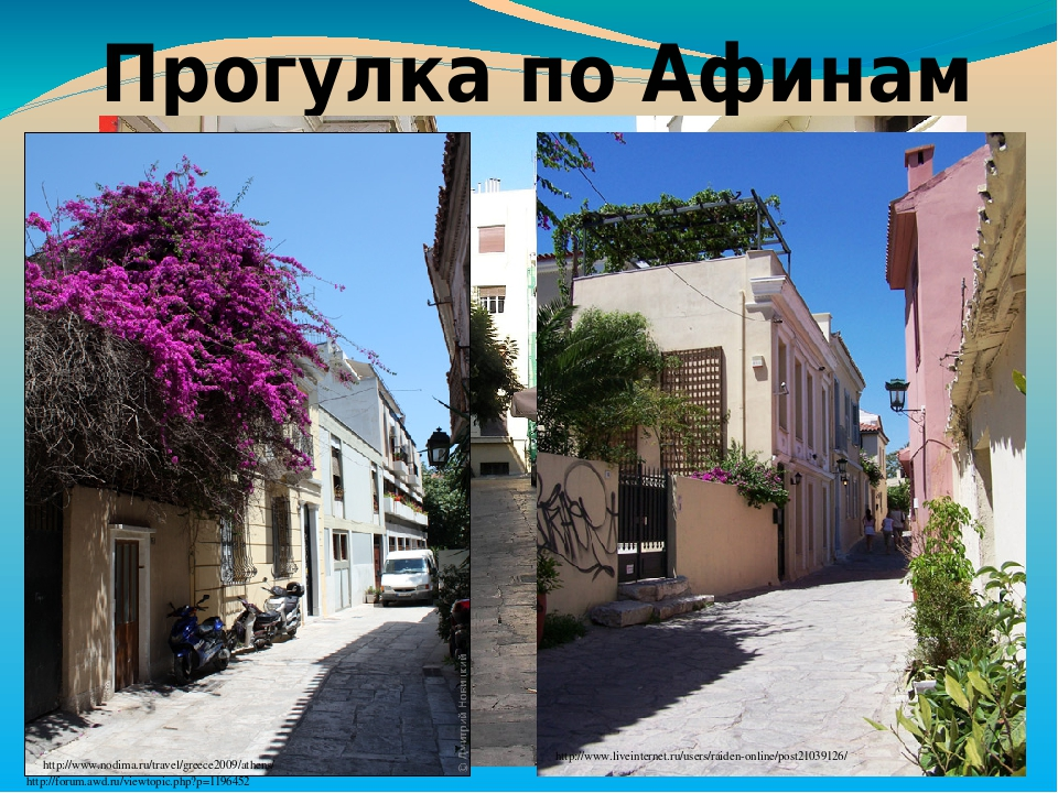 Прогулка по Афинам Улочки Афин в районе Акрополя. http://forum.awd.ru/viewtopic.php?p=1196452 http://elladaguide.ru/goroda/568-afiny/ http://www.no...