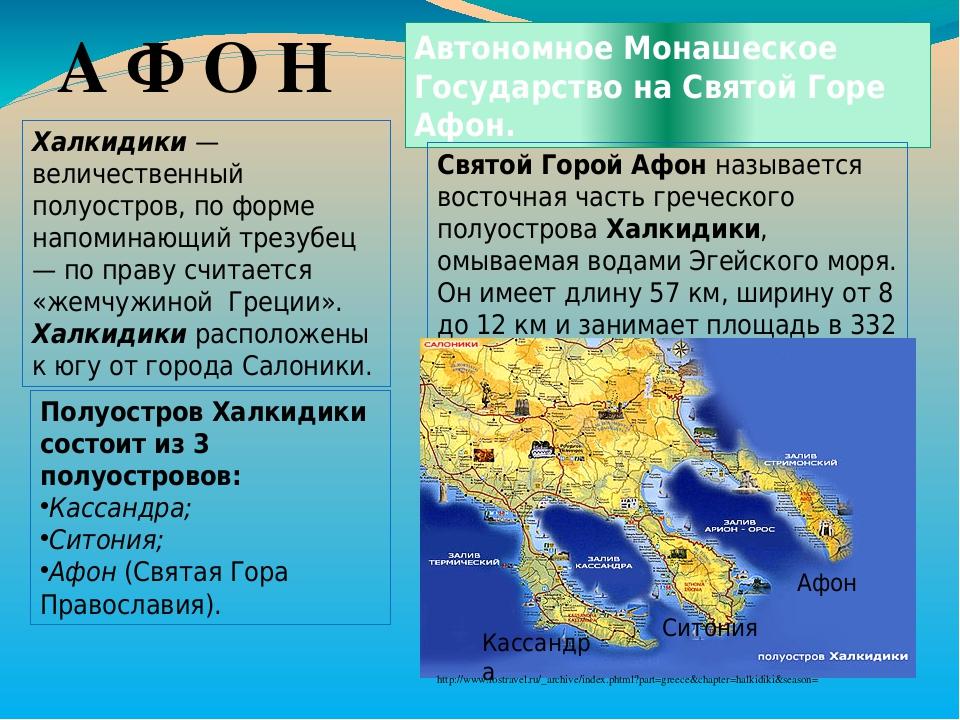 А Ф О Н Автономное Монашеское Государство на Святой Горе Афон. Святой Горой Афон называется восточная часть греческого полуострова Халкидики, омыв...