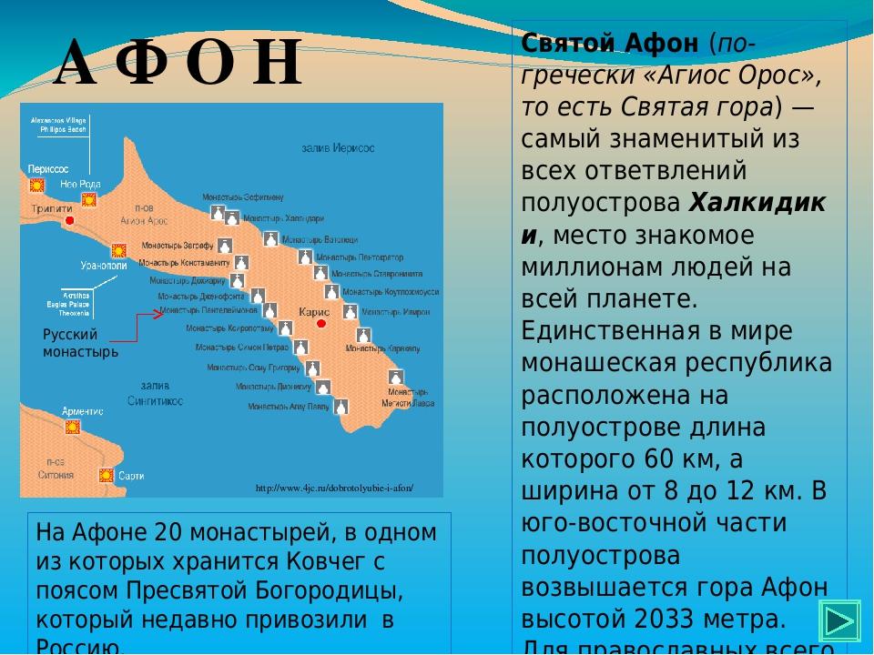 А Ф О Н Святой Афон(по-гречески «Агиос Орос», то есть Святая гора) — самый знаменитый из всех ответвлений полуостроваХалкидики, место знакомое ми...