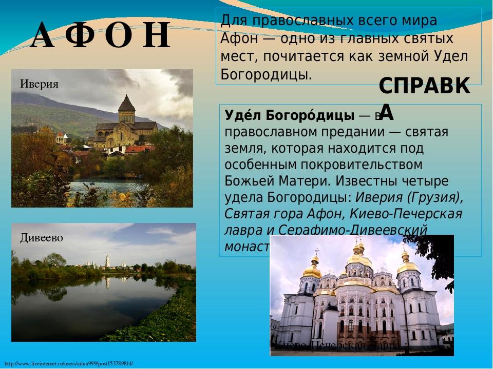 А Ф О Н Для православных всего мира Афон— одно из главных святых мест, почитается как земнойУдел Богородицы. Уде́л Богоро́дицы— в православном п...