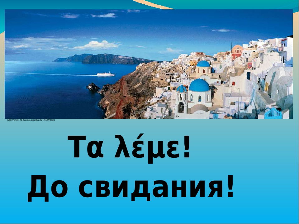 Интернет-ресурсы http://www.krugosvet.ru/enc/strany_mira/GRETSIYA.html Греция. Энциклопедия «Кругосвет» http://ru.wikipedia.org/wiki/%D0%93%D1%80%D...