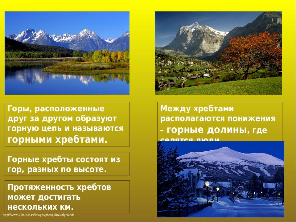 Горы, расположенные друг за другом образуют горную цепь и называются горными хребтами. http://www.allblinds.ru/images/photojaluzi/highland/ Горные ...