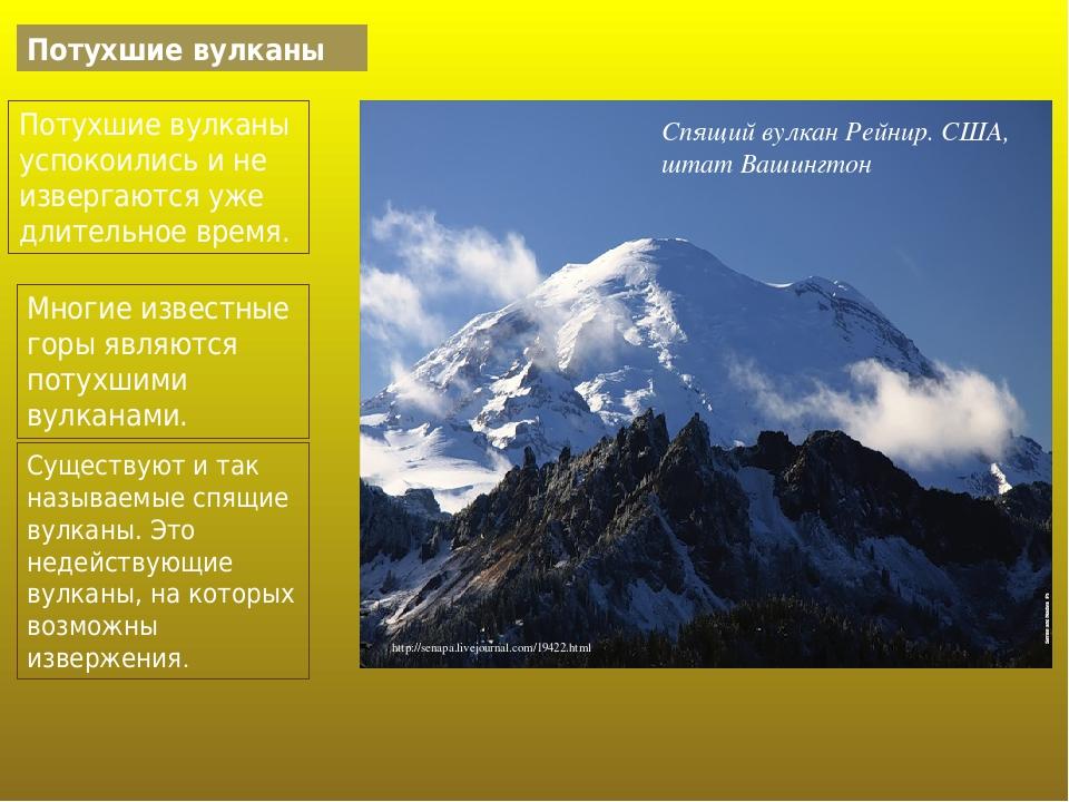 Потухшие вулканы Потухший вулкан «Переточина», Бурятия Потухшие вулканы успокоились и не извергаются уже длительное время. http://www.minpriroda-rb...