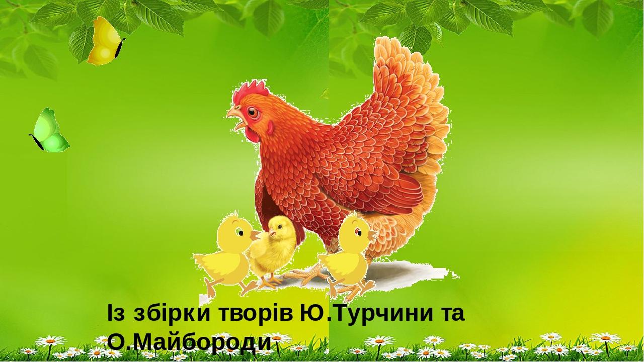 Із збірки творів Ю.Турчини та О.Майбороди