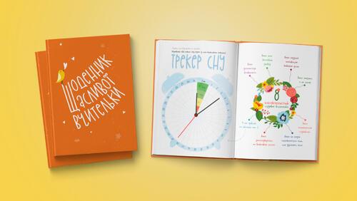 Зображення товару: Щоденник щасливої вчительки помаранчевого кольору