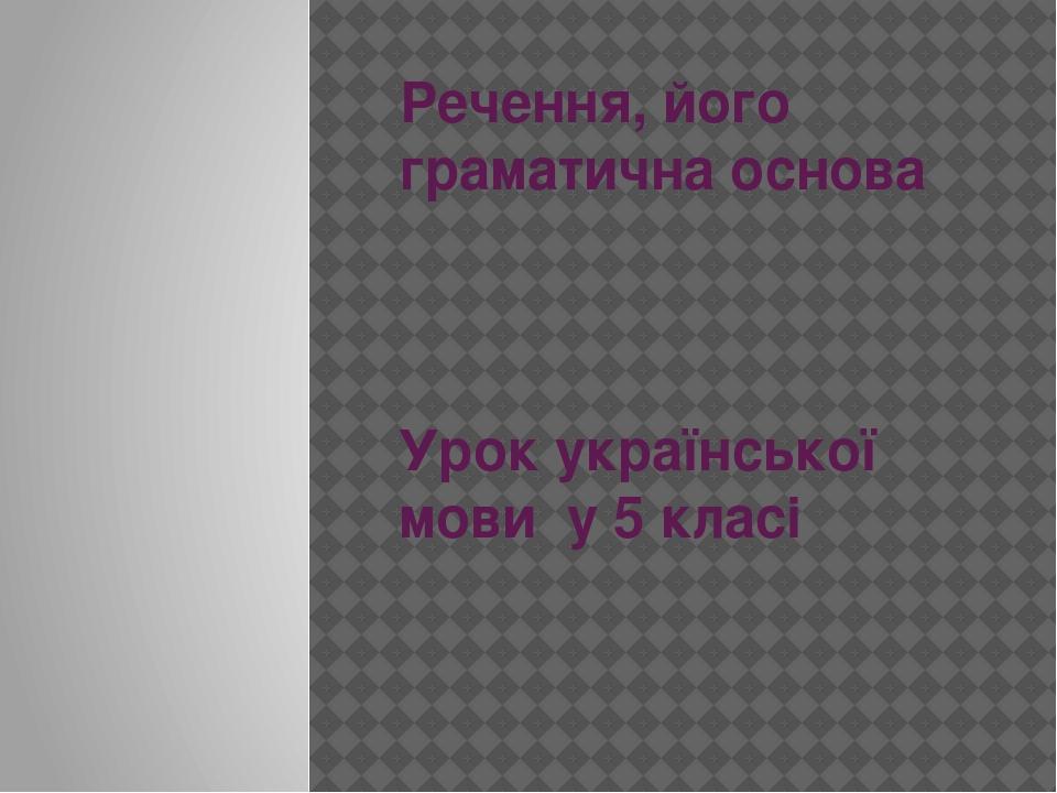 Речення, його граматична основа Урок української мови у 5 класі