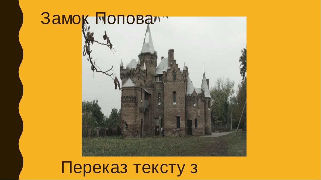 Замок Попова Переказ тексту з елементами опису пам'яток історії та архітектури україни