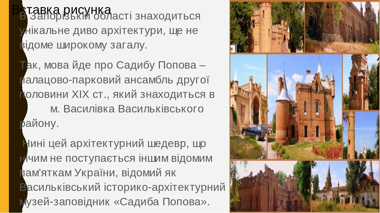 В Запорізькій області знаходиться унікальне диво архітектури, ще не відоме широкому загалу. Так, мова йде про Садибу Попова – палацово-парковий анс...