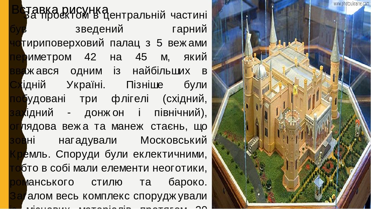 За проєктом в центральній частині був зведений гарний чотириповерховий палац з 5 вежами периметром 42 на 45 м, який вважався одним із найбільших в ...