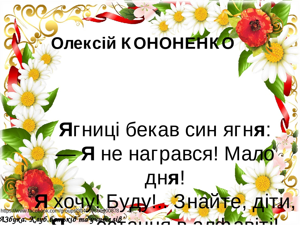 Ягниці бекав син ягня: —Яне награвся! Мало дня! Яхочу! Буду!.. Знайте, діти, Я— остання в алфавіті! https://www.facebook.com/groups/30493960040...