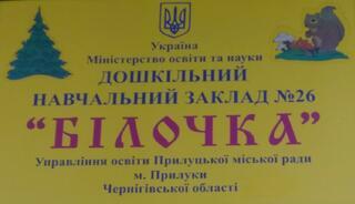 Дошкільний навчальний заклад (ясла-садок) комбінованого типу №26