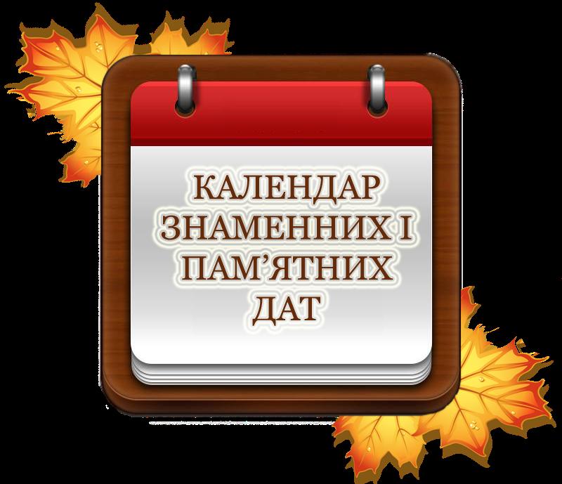 Календар знаменних і пам'ятних дат 2018 рік