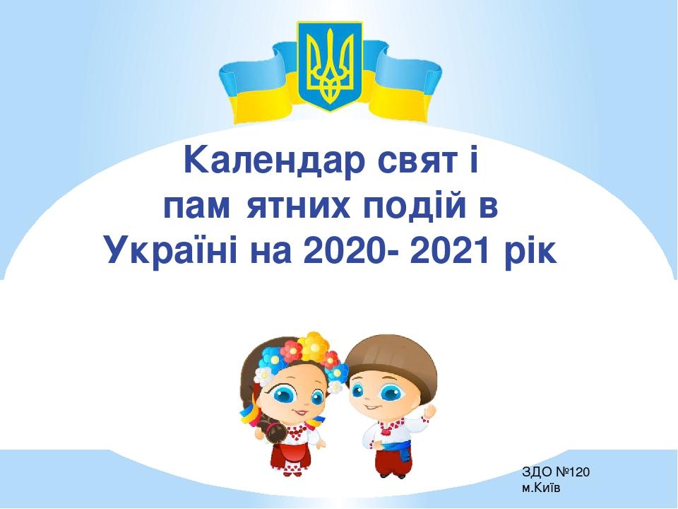Календар знаменних дат з Вересня 2020 по 2021рік