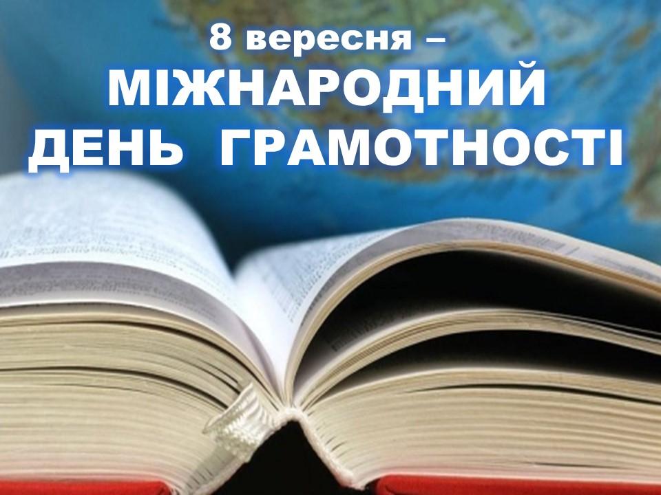 Презентація до МІЖНАРОДНОГО ДНЯ ГРАМОТНОСТІ