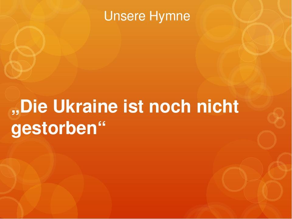 """Unsere Hymne """"Die Ukraine ist noch nicht gestorben"""""""