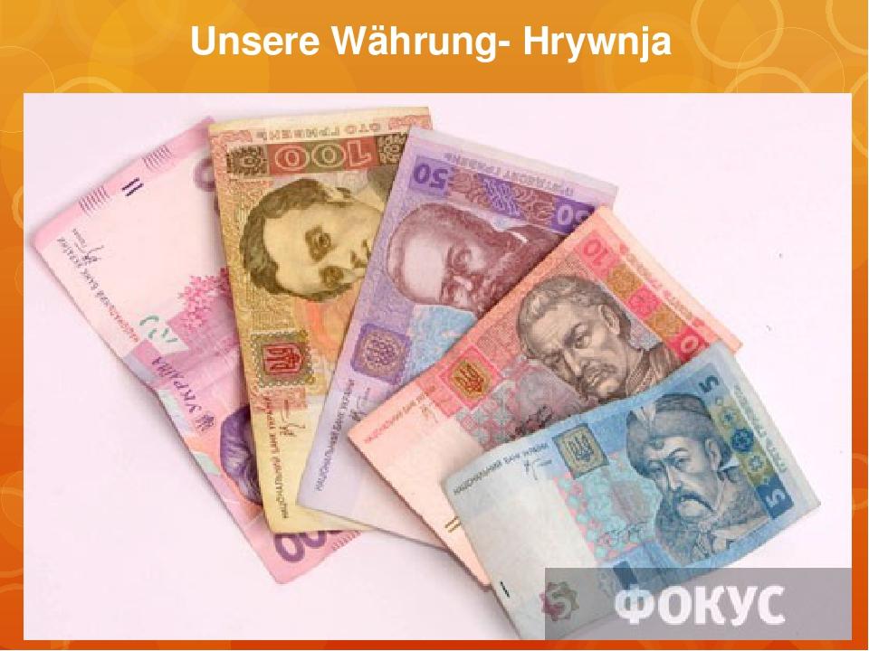 Unsere Währung- Hrywnja