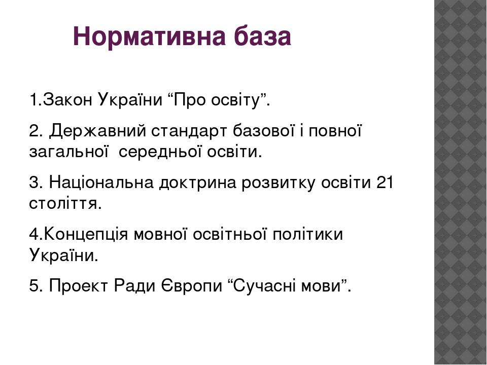"""Нормативна база 1.Закон України """"Про освіту"""". 2. Державний стандарт базової і повної загальної середньої освіти. 3. Національна доктрина розвитку о..."""