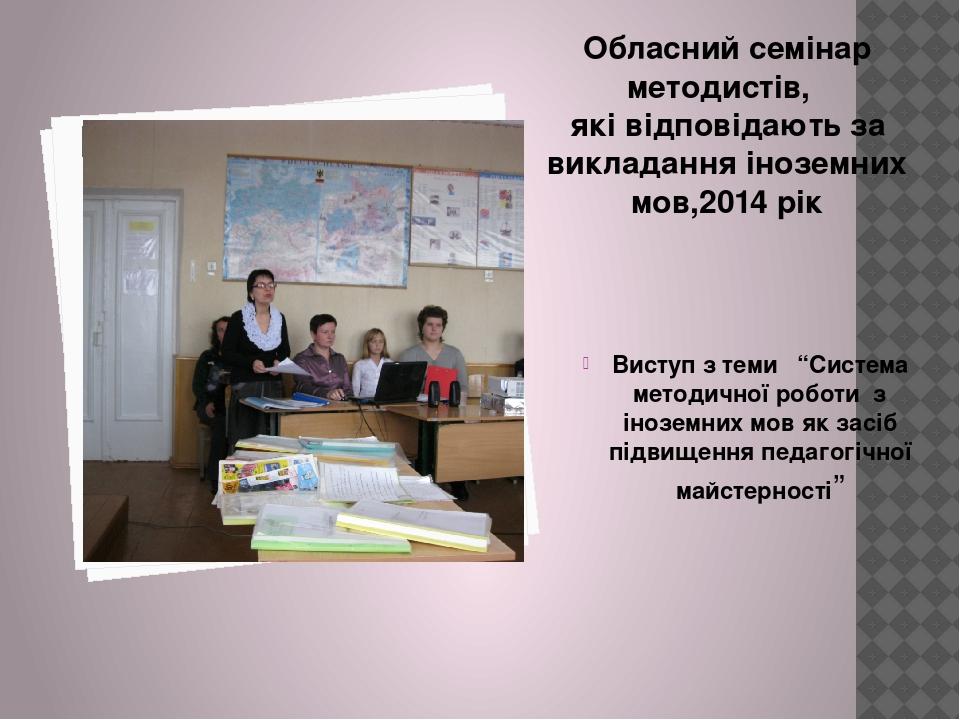 """Виступ з теми """"Система методичної роботи з іноземних мов як засіб підвищення педагогічної майстерності"""" Обласний семінар методистів, які відповідаю..."""