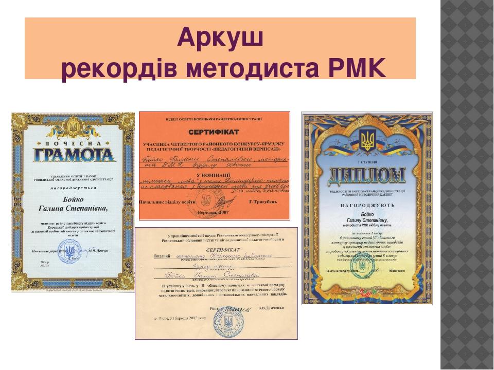 Аркуш рекордів методиста РМК