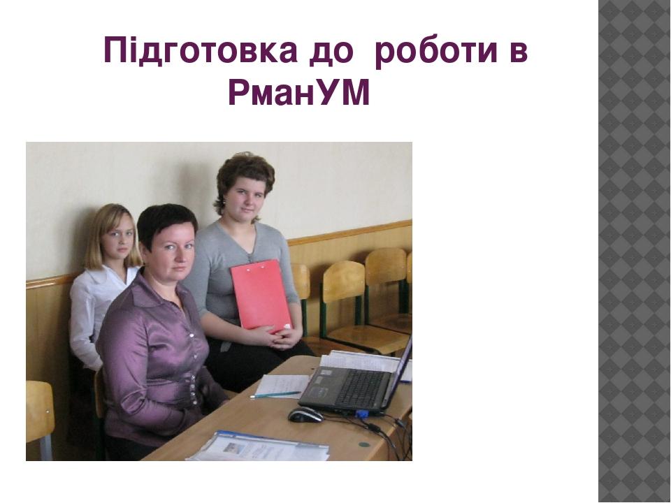 Підготовка до роботи в РманУМ