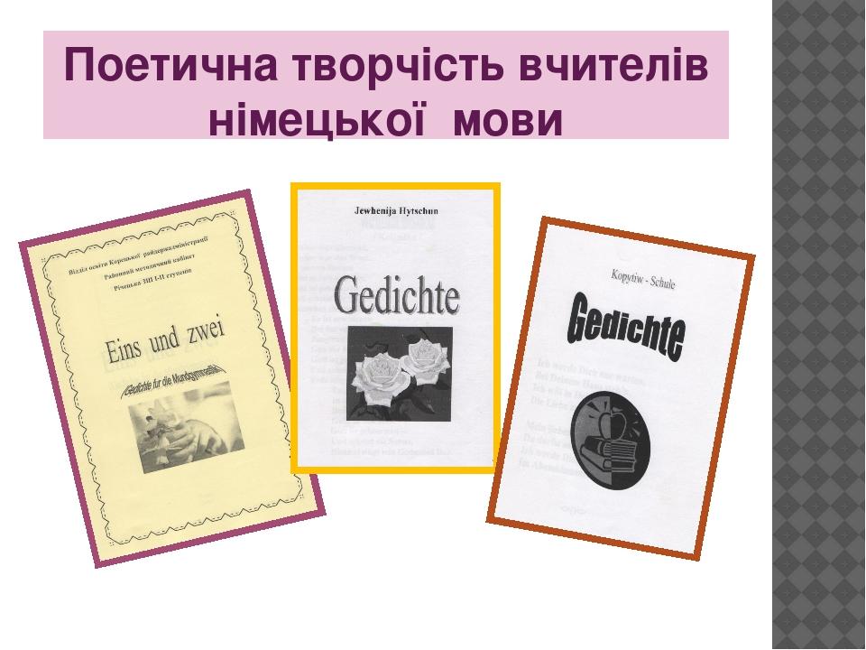 Поетична творчість вчителів німецької мови