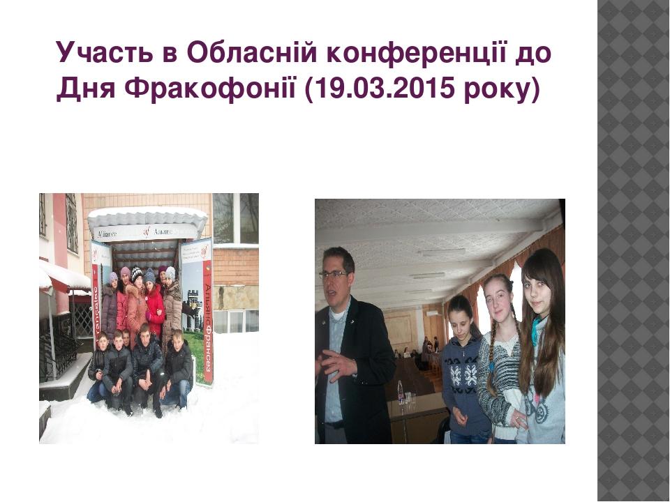 Участь в Обласній конференції до Дня Фракофонії (19.03.2015 року)