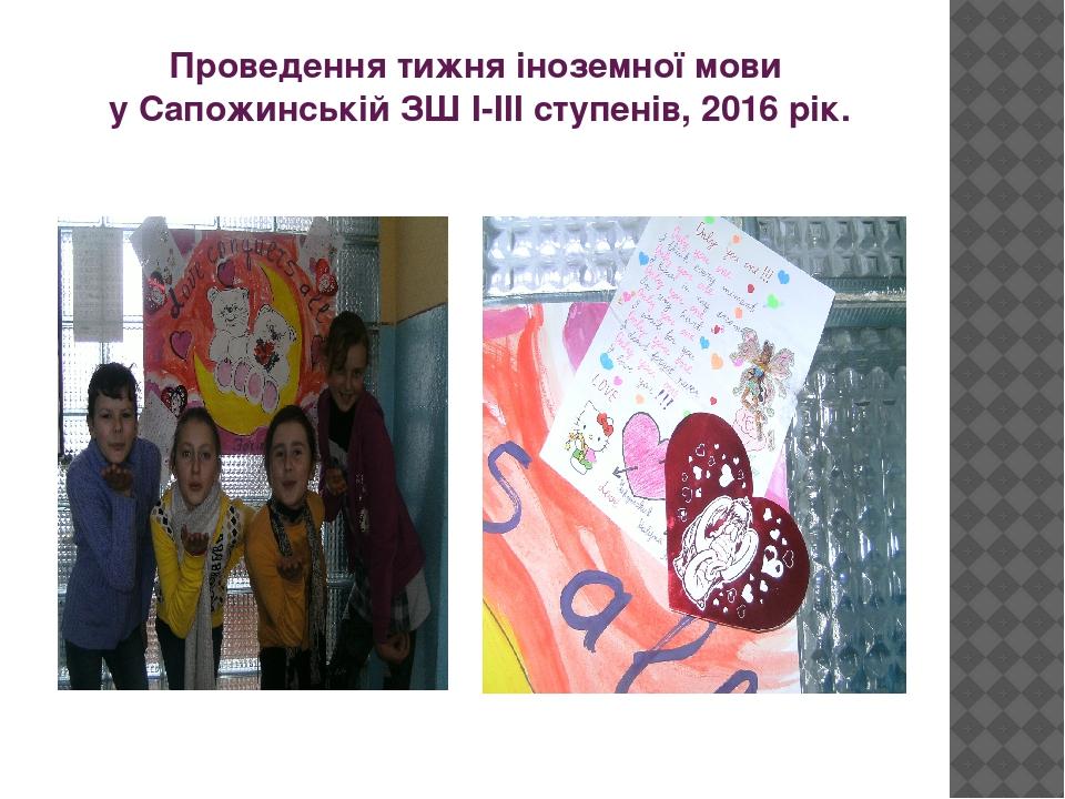 Проведення тижня іноземної мови у Сапожинській ЗШ І-ІІІ ступенів, 2016 рік.